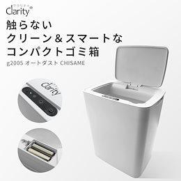 Clarity 東京発メーカー ゴミ箱 ダストボックス 自動ゴミ箱 分別 消臭 キッチン用 洗面所 多機能 全自動 センサー付き 自動開閉 g2005WH