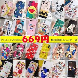 【送料無料】♪♪★超おすすめ♪♪♪HOT人気 iPhone7ケース iPhone8スマホケース アイフォン8ケース iPhoneX iPhone XR iPhone Xs Max iPhoneケース