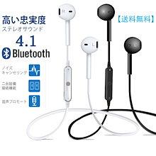 2018「改新版」ブルートゥースイヤホン ワイヤレスイヤホン Bluetooth 4.1スポーツイヤホン マイク内蔵 ハンズフリー 超軽量 耐汗防水 iPhone X 6 6S 7 8 Plus S9