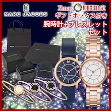 【ブレスレット付きでこの価格💓】今年の本命SET✨MARC JACOBS(マークジェイコブス) 腕時計+ブレスレット セット 36mm 28mm ROXY Betty マーク尽くし💛 送料無料@