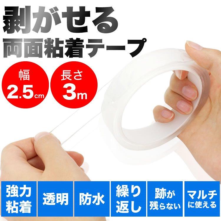 超強力テープ 両面テープ 粘着テープ 水洗い可 魔法テープ 幅2.5cmX長さ3m 繰り返し可 強力 滑り止め 多機能 万能テープ PR-3TAPE2503【メール便 送料無料】