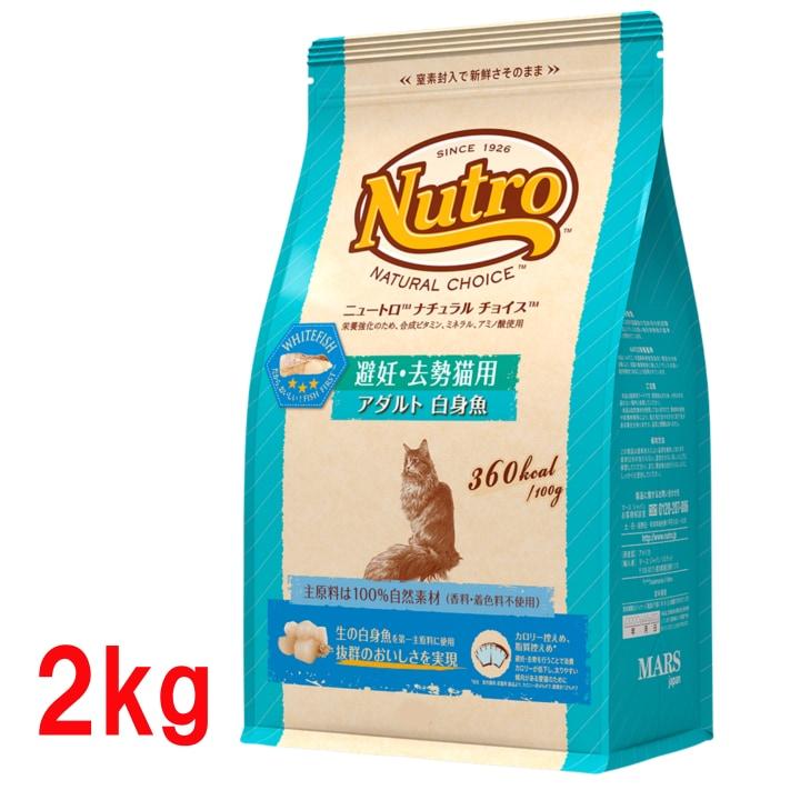 ナチュラルチョイス 避妊・去勢猫用 アダルト 白身魚 2kg