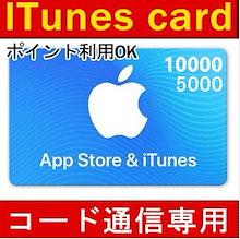 [10000円分] iTunes Card 各種決済可能 日本版 アイチューンズカード Apple プリペイドカード コード通知専用 iTunes カード[10000円分] iTunes Card 各