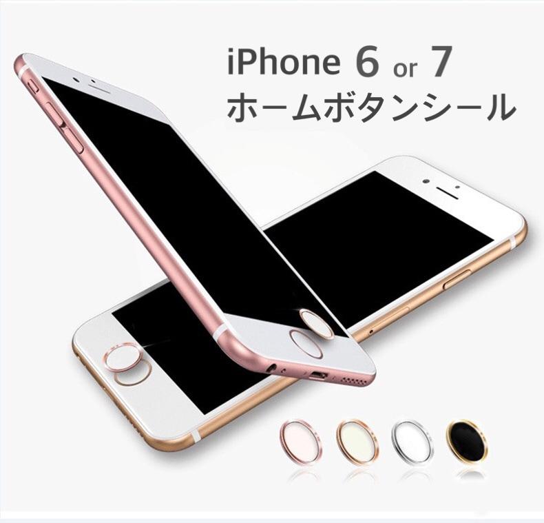 【国内発送】 ホームボタンシール iPhone プロテクター カバー シール デコ 指紋認証 保護 ホームボタン プロテクター カスタマイズ スマホ