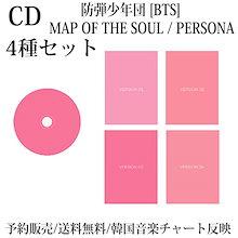送料無料 / 4種セット / 防弾少年団 / BTS MAP OF THE SOUL : PERSONA / 韓国音楽チャート反映 / 初回限定ポスター / 1次予約