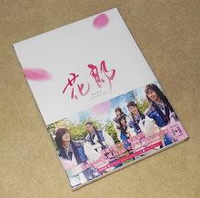 韓国ドラマ/花郎 ファラン DVD-BOX 1+2