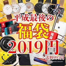 2019年 ★福袋★カートクーポン使用でどこよりもお安く!当店厳選!レディース or メンズ Happy Bag♪ ※内容をしっかり確認お願いします♪カートクーポンもお使いいただけます♪