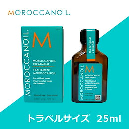 ★超特価★【MOROCCANOIL】 モロッカンオイル トリートメント 25ml 「旅行に!お泊りに!カバンに入る可愛いサイズ♪」
