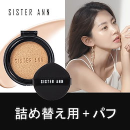 ★公式SISTER ANN★ UVクッションファンデ【詰め替え用+パフ】(Cover Cushion Refill)