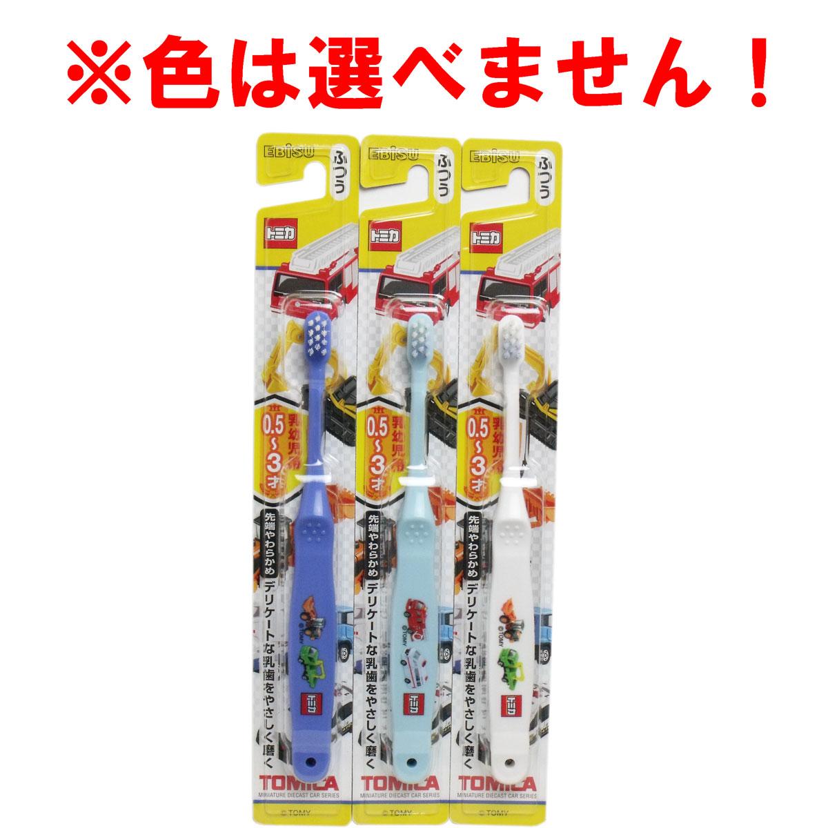トミカハブラシ 0.5-3才 1本入 B-700