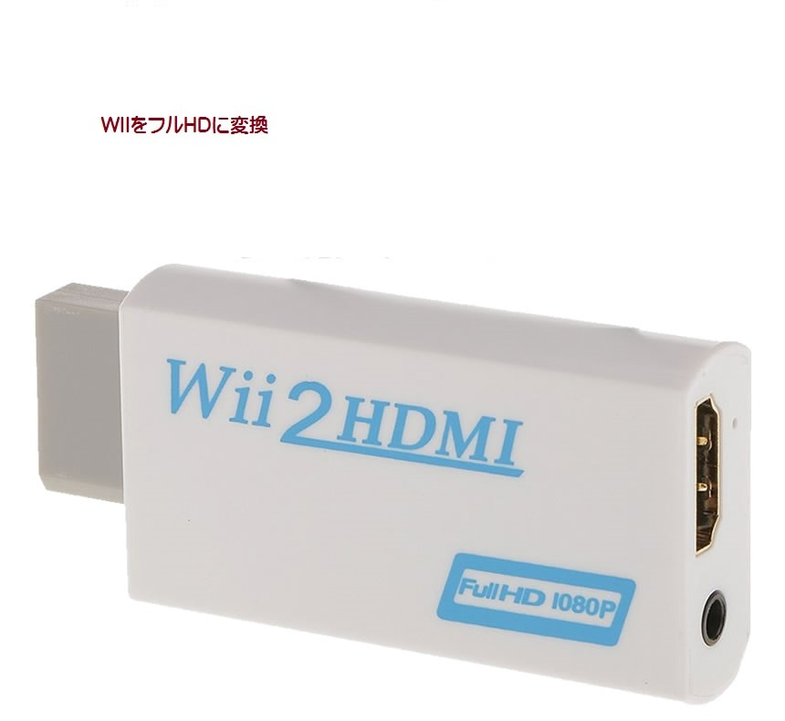 Wii hdmi コンバーター ウィー 映像 HDMI 変換 アダプター フル HD 1080p 任天堂 Nintendo 高画質 TEC-WIIHDMID[メール便発送・代引不可]ノーブランド