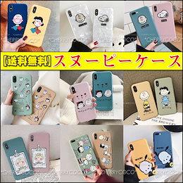 【送料無料】人気SNOOPY iPhone8ケース iPhoneXケース iPhoneXsケース iPhoneXRケース iPhone7ケース iPhone Xs Maxケース iPhoneケース