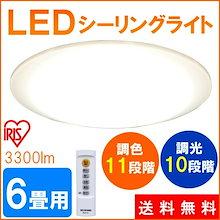 本当に激得!!Home Sale限定特価★シーリングライト LED 6畳 照明器具 天井照明 調色 3300lm CL6DL-5.0