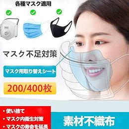 ◆本日最安値◆ ウィルス対策に マスク取り替えシート【送料無料】200/400枚 フィルターシート ウィルス対策 不織布 ますく フィルター ウイルス 防塵 使い捨て 花粉
