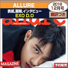 ALLURE 12月号 (2018) 表紙画報インタビュー : EXO D.O /  日本国内発送/1次予約 /送料無料