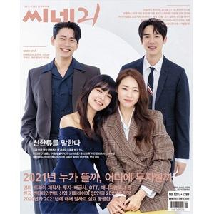 韓国映画雑誌 CINE21 1287号(201229)(ユ・ヨンソク&イ・ヨニ&ユ・テオ&チェ・スヨン表紙) CIN211287