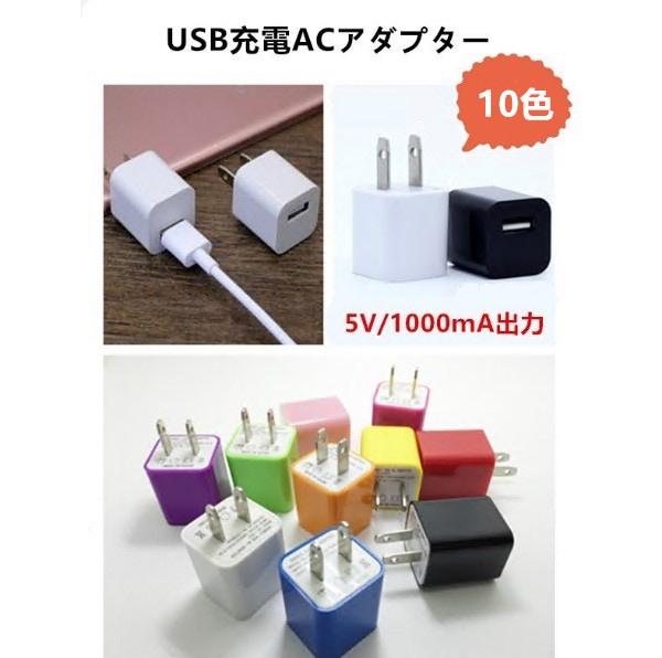 送料無料 ACアダプター充電 家庭用コンセント iphone ipod スマートフォン1個