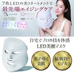 【挑戦同じ品質最低価格】7色LED美顔マスク 光エステ美顔器 ニキビケア 小顔 ベルト美顔器 しわ対策 毛穴ケア シワ たるみを改善 殺菌 美容 美肌 肌のハリツヤ角栓 角質 皮脂 汚れ除去 7色