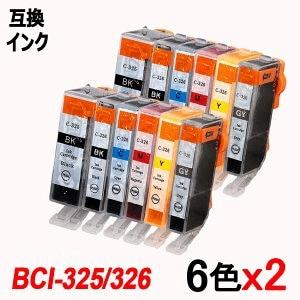 BCI-326+325/12MP 6色セットx2 計12本 BCI-326(BK/C/M/Y/GY)+ BCI-325BK キャノンプリンター用互換インクタンク ICチップ付