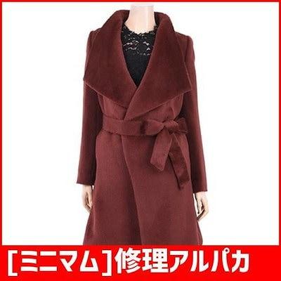 [ミニマム]修理アルパカのロングコートMRDAWL0280 /ポコート/コート/韓国ファッション