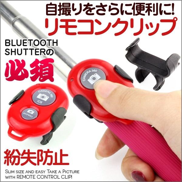 【あす楽】リモコンシャッター カバー カメラ 自分撮り ブルートュース クリップ bluetooth リモコン ホルダー