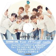 【KPOP DVD】♡♥ Wanna One V Live #4 エムカグローバルMCデフィ 外 (2018.06.07-2018.07.07)♡♥【日本語字幕あり】♡♥【Wanna One DVD】