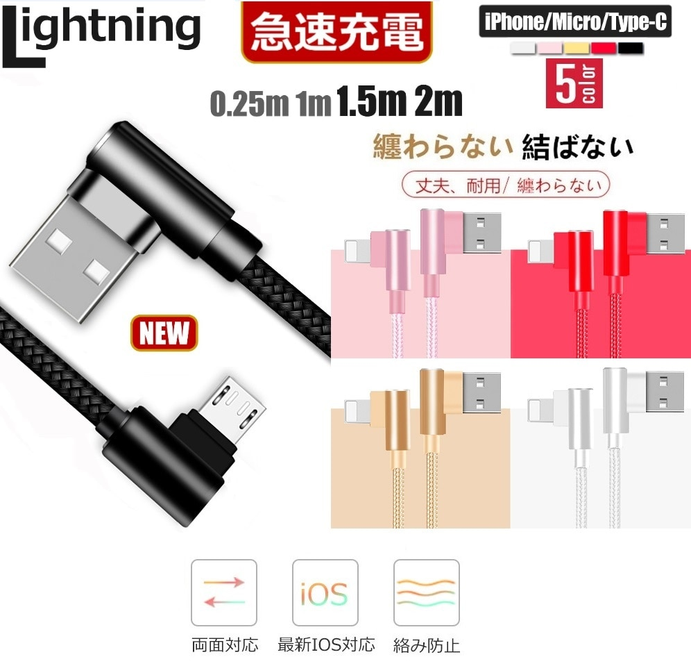 【10点まで送料198円】iPhone12 対応★Lightning L字型・Micro Usb/ iPhone lightning/Type-C0.25m/1m/1.5m/2m急速充電ケーブル