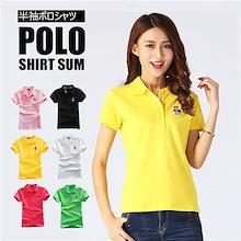 ポロ レディース 半袖 スポーツウェア ポロシャツ ゴルフウェア 細身 カジュアルシャツ polo ポロシャツ 刺繍 吸汗速乾 かわいい