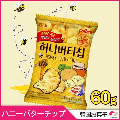 【ヘテ】ハニーバターチップ ポテトチップ(60g)★韓国で大ヒット商品!★【韓国お菓子】【韓国食品】
