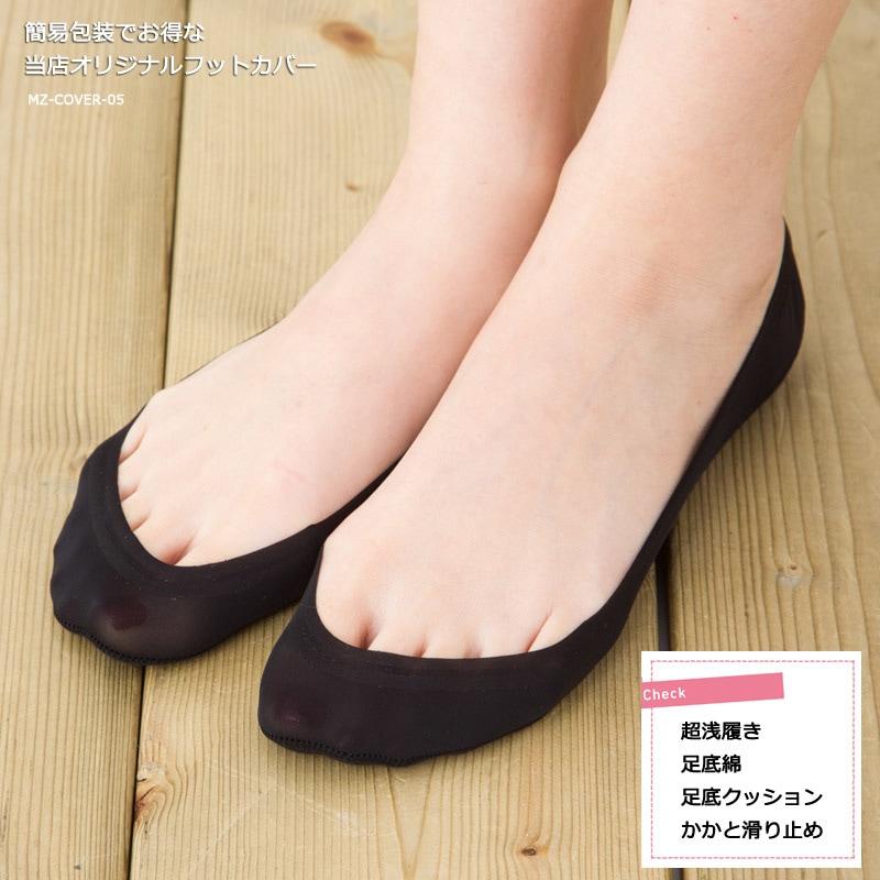 超浅履き 足底綿 フットカバー (ブラック 黒・ベージュ)(簡易パッケージ版)(かかとスベり止め付き・足底クッション付)♪ パンプスカバー パンプスイン ソックス 靴下 socks foot cover ladies ♪-ZB