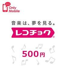 【cotoco】レコチョク プリペイド(500円分)