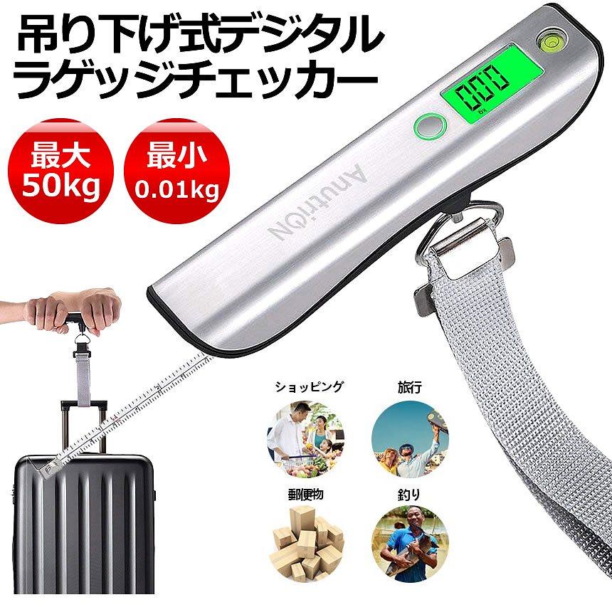 コンパクト ハンディ デジタル計量器 はかり メジャー内蔵 50kgまで量れる 吊り下げ式 携帯型 旅行 スーツケース LCC 重量 量り お土産 送料 tecc-baghakari02