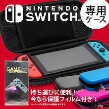 Nintendo Switch ケース 液晶保護シート付き ニンテンドースイッチ カバー ポーチ ポータブル セミハード EVAポーチ for Nintendo Switch ゲームカード最大8枚収納