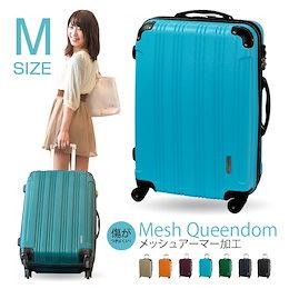 スーツケース 中型  TSAロック 軽量 キャリーケース トランク Mesh Queendom ★スーツケース 中型