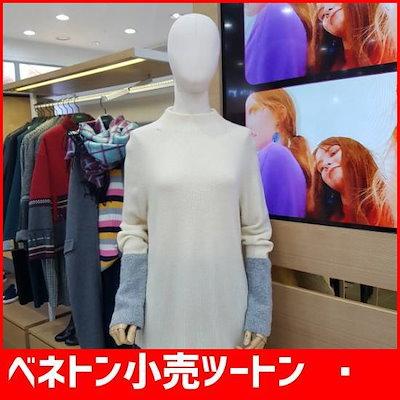 ベネトン小売ツートンニート(6F14EUD2155IV) /ニット/セーター/ニット/韓国ファッション