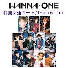 【数量限定】 wannaone 公式 グッズ ワナワン  韓国交通カード T-MONEY (WANNAONE × cashbee CU 韓国 ソウル 地下鉄 バース 旅行)