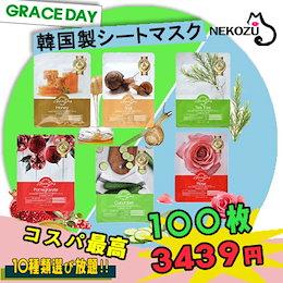 [GraceDay グレイスデー] 韓国製シートマスク 100枚 毎日1枚×100日分 コスパマスクパック安いパック/韓国コスメ