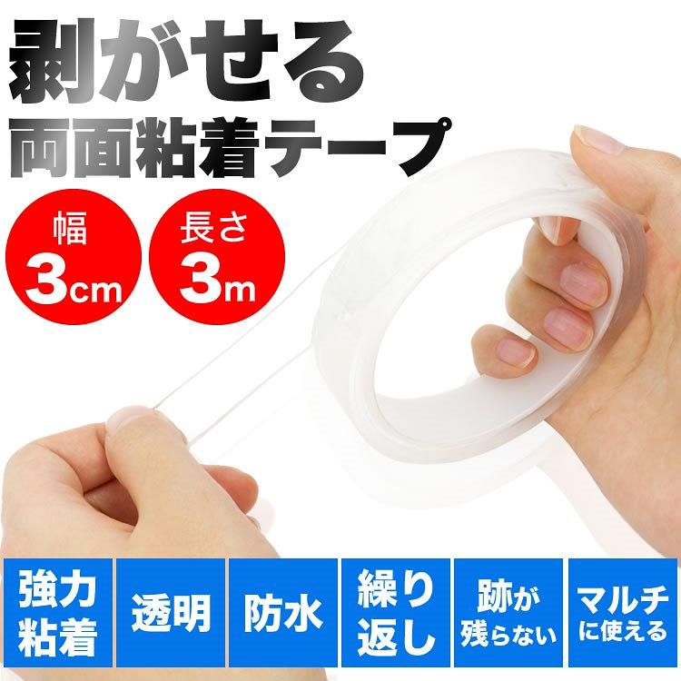 超強力テープ 両面テープ 粘着テープ 水洗い可 魔法テープ 幅3cmX長さ3m 繰り返し可 強力 滑り止め 多機能 万能テープ PR-3TAPE3003【メール便 送料無料】