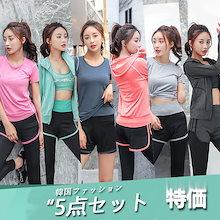 [5点セット]韓国ファッション ヨガウェアSS947-1スポーツウェア フィットネスウェア レディースファッション3セットヨガグループ/ヨガパンツ