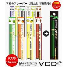 【カートクーポン使えます】エレクトロニック シガレット VCC 選べる2種類5本セット×2(計10本) ビタミンタバコ 電子タバコ 電子たばこ