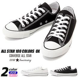 【コンバース オールスター オックス】CONVERSE ALL STAR 100 COLORS OX スニーカー ローカット ホワイト ブラック CHUCK TAYLOR チャックテイラー