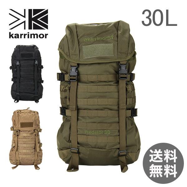カリマー KARRIMOR プレデターパトロール 30 バックパック M050 Predator 30 リュック デイパック