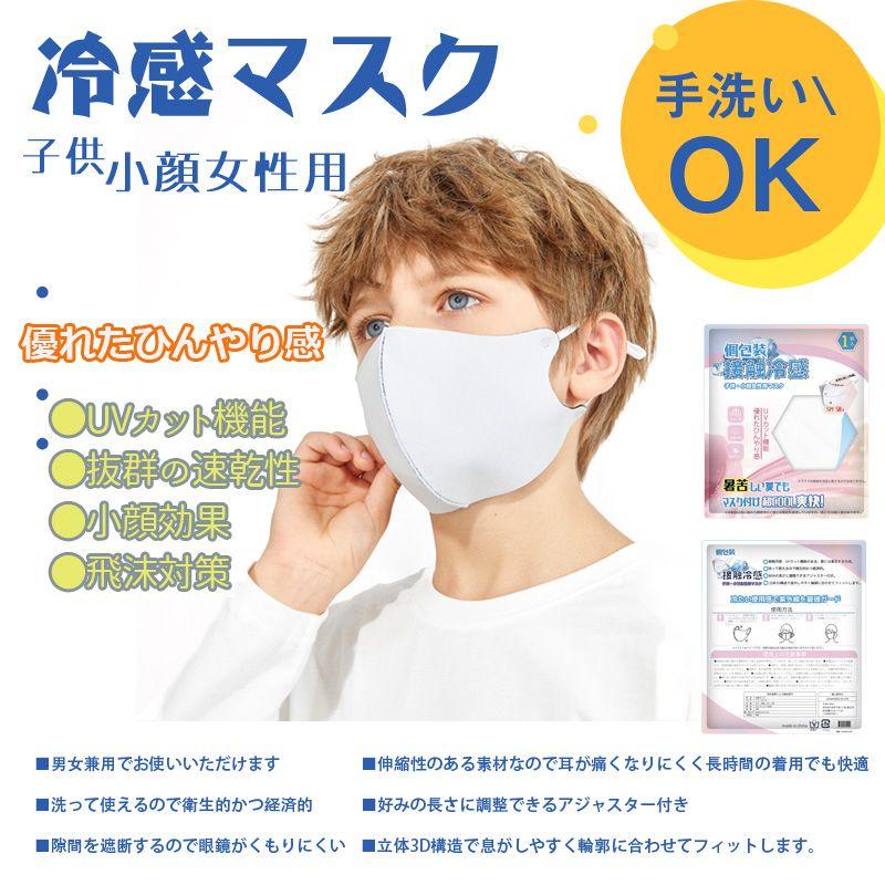 【特価 即納】マスク 冷感マスク 3枚入り 子供用/成人用 接触冷感マスク 個包装 耳紐調整 夏用 洗える mask 男女兼用 小顔対策 3D立体 UVカット 通気 花粉症対策