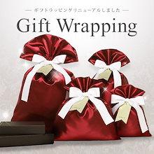 プレゼント用 ギフト ラッピング (コーチ・グッチ・クロエetc バッグ・財布 はもちろん、その他の商品にも対応。当店でお包みします。) 532P19Apr16
