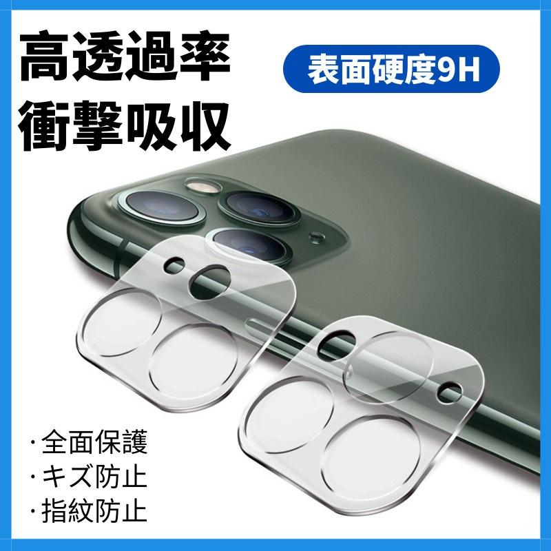 iPhone12 mini/iPhone12 Pro Max iPhone 11/Pro/Maxカメラレンズ用一体型ガラスフィルム レンズカバー全面保護ガラスシールシートレンズ保護【J395】