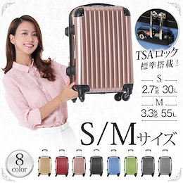スーツケース 小型(機内持込み可) 中型 ♪選べる8色♪【TSAロック対応】 PC鏡面加工【超軽量】キャリーバッグ