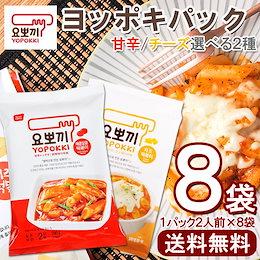 【送料無料】ヨッポギパック選べる2種(甘辛280g/チーズ240g)1袋2人前×8袋セット