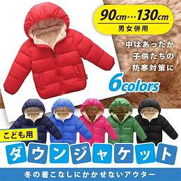 d10cf53017d950 【ママ応援セール】キッズ ダウンコート ダウンジャケット 女の子 男の子 アウター コート フード付き