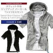 ccba5f1684ef7b パーカー & Tシャツ 2点セット セットアップ メンズ 薄手 半袖 無地 トレーナー ジップアップ アンサンブル