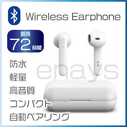 【2020 最新版 最強 軽量 イヤホン ワイヤレス】Bluetooth イヤホン Hi-Fi 音楽 高音質 スマホ イヤホン 低高音 AAC対応 ブルートゥース イヤホン 遮音 完全 左右分離型